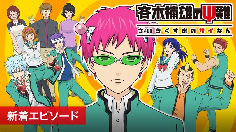 The Disastrous Life of Saiki K Reawakened Netflix